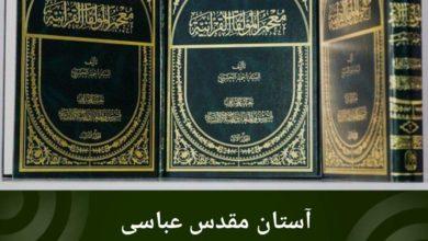 تصویر آستان مقدس عباسی فرهنگنامه جامع قرآنی منتشر کرد