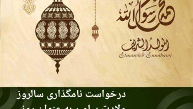 تصویر درخواست نامگذاری سالروز ولادت پیامبر به عنوان روز جهانی رحمت