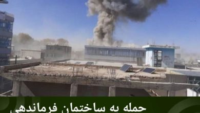 تصویر حمله به ساختمان فرماندهی پلیس در مرکز افغانستان
