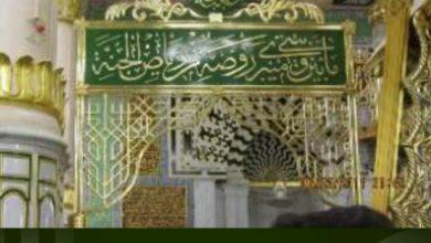 تصویر صدور مجوز اقامه نماز در مسجدالحرام و بازگشایی روضه منور نبوی