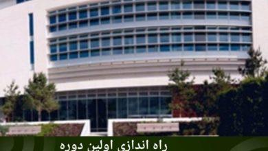 تصویر راه اندازی اولین دوره کارشناسی اقتصاد اسلامی در دانشگاه بیرمنگام