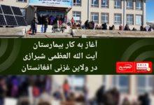تصویر آغاز به کار بیمارستان آیت الله العظمی شیرازی در ولاین غزنی افغانستان