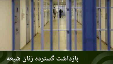 تصویر بازداشت گسترده زنان شیعه به دست آل سعود