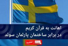 تصویر اهانت به قرآن کریم در برابر ساختمان پارلمان سوئد