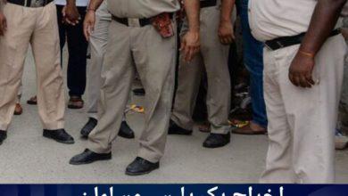 تصویر اخراج یک پلیس مسلمان به دلیل داشتن ریش در هند