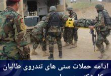 تصویر ادامه حملات سنی های تندروی طالبان و کارشکنی در صلح