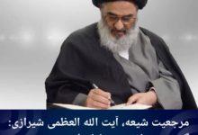 تصویر مرجعیت شیعه، آیت الله العظمی شیرازی: گوینده شهادتین مسلمان است