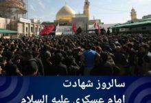 تصویر سالروز شهادت امام عسکری علیه السلام