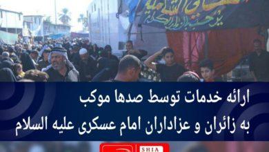 تصویر ارائه خدمات توسط صدها موکب به زائران و عزاداران امام عسکری علیه السلام