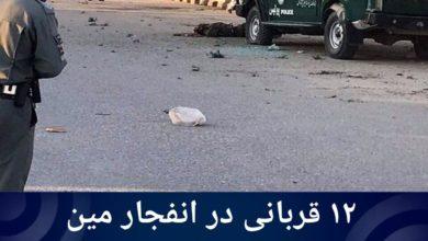 تصویر ۱۲ قربانی در انفجار مین در افغانستان