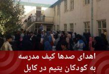 تصویر اهدای صدها کیف مدرسه به کودکان یتیم در کابل