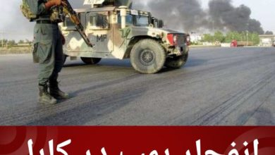 تصویر انفجار بمب در کابل