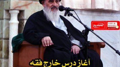 تصویر از سر گیری درس خارج فقه آیت الله العظمی شیرازی مدظله