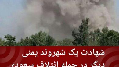 تصویر شهادت یک شهروند یمنی دیگر در حمله ائتلاف سعودی