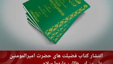 تصویر انتشار کتاب فضیلت های حضرت امیرالمومنین علی بن ابی طالب علیهم السلام به همت مرکز تراث اسلامی