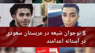 تصویر 5 نوجوان شیعه در عربستان سعودی در آستانه اعدامند