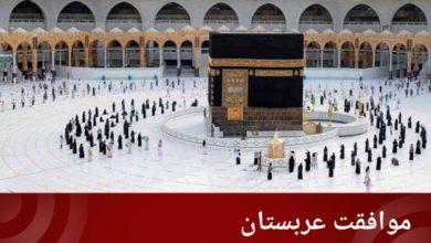 تصویر موافقت عربستان با مشارکت مسلمانان جهان در حج عمره