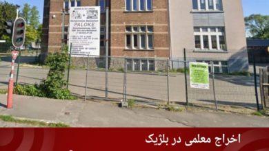 تصویر اخراج معلمی در بلژیک پس از نشان دادن کاریکاتورهای توهین آمیز پیامبر به دانش آموزان