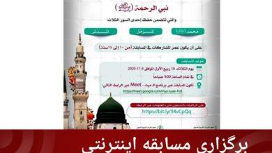 تصویر برگزاری مسابقه اینترنتی «نبی الرحمه» در شهر مقدس کربلا