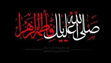 تصویر برگزاری مراسم شهادت حضرت زهرا سلام الله علیها در کشورهای مختلف
