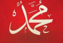 """تصویر اعطای پاداش و حقوق ماهیانه به نوازادانی که """"محمد"""" نامیده می شوند"""