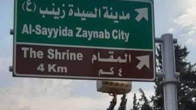 """تصویر ثبت رسمی نام شهر """"سیده زینب"""" در حومه دمشق"""