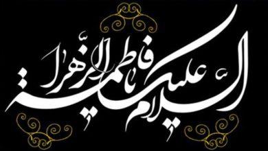 تصویر هشتم ربیع الثانی ولادت امام عسکری یا شهادت حضرت زهرا سلام الله علیهما؟!