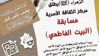 """تصویر برگزاری مسابقه ادبی """"بیت فاطمی"""" ویژه بانوان به همت آستان مقدس عباسی"""
