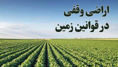 تصویر چرا به موقوفات امام حسین (ع) در ایران رسیدگی نمی شود؟!