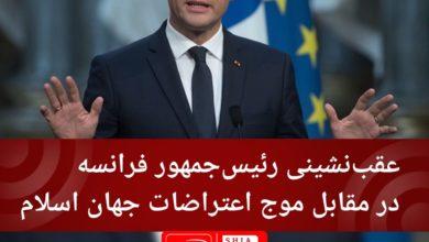 تصویر عقبنشینی رئیسجمهور فرانسه در مقابل موج اعتراضات جهان اسلام