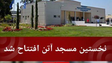 تصویر نخستین مسجد آتن افتتاح شد