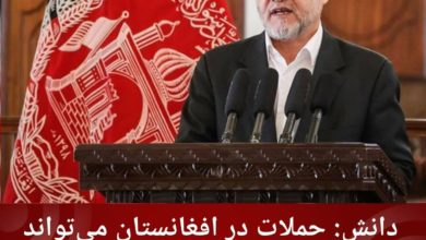 تصویر دانش: حملات در افغانستان میتواند عامل شکست مذاکرات صلح شود