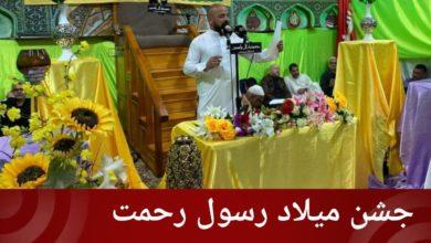 تصویر جشن میلاد رسول رحمت و رئیس مذهب تشیع در استرالیا