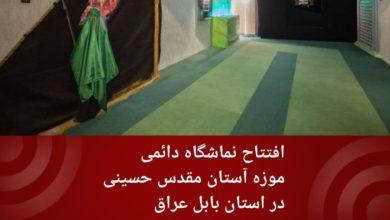 تصویر افتتاح نمایشگاه دائمی موزه آستان مقدس حسینی در استان بابل عراق