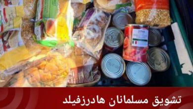 تصویر تشویق مسلمانان هادرزفیلد به کمپین «غذادهی به کودکان نیازمند»