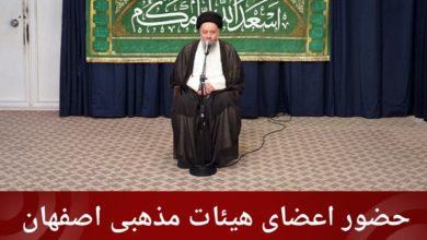 تصویر حضور اعضای هیئات مذهبی اصفهان در بیت مرجعیت شیعه
