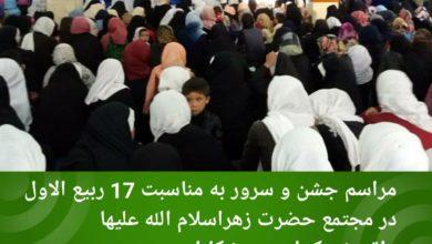 تصویر مراسم جشن و سرور به مناسبت 17 ربیع الاول در مجتمع حضرت زهراسلام الله علیها واقع شهرک امیدسبز کابل