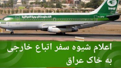 تصویر اعلام شیوه سفر اتباع خارجی به خاک عراق