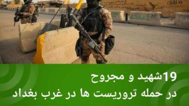 تصویر 19شهید و مجروح در حمله تروریست ها در غرب بغداد