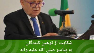 تصویر شکایت از توهین کنندگان به پیامبر صلی الله علیه واله در دادگاه های بین المللی