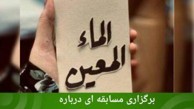 تصویر برگزاری مسابقه ای درباره حضرت مهدی عجل الله تعالی با حضور ۸ کشور جهان