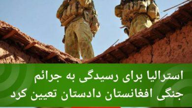 تصویر استرالیا برای رسیدگی به جرائم جنگی افغانستان دادستان تعیین کرد