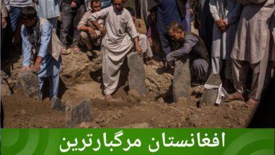 تصویر افغانستان مرگبارترین کشور جهان