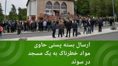 تصویر ارسال بسته پستی حاوی مواد خطرناک به یک مسجد در سوئد
