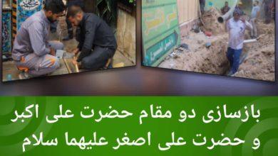 تصویر بازسازی دو مقام حضرت علی اکبر و حضرت علی اصغر علیهما سلام