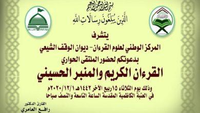 تصویر برگزاری نشست «قرآن کریم و منبر حسینی» در آستان مقدس کاظمی