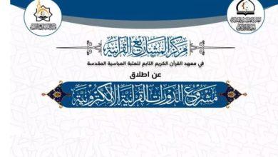 تصویر آغاز ثبت نام دوره های قرآنی ویژه آقایان در آستان عباسی