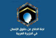 تصویر کمیته دفاع از حقوق بشر عربستان: جامعه جهانی دست از حمایت آل سعود بردارد