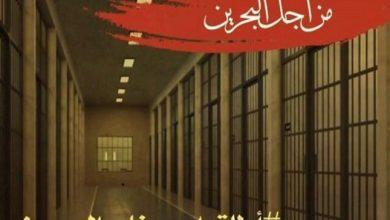 تصویر آزادی تعدادی از زندانیان در بند حکومت بحرین