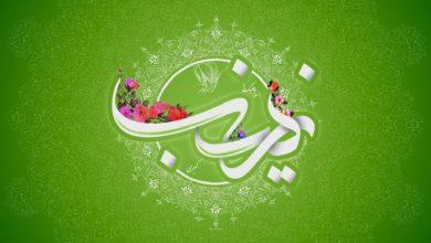 تصویر سالروز ولادت حضرت زینب سلام الله علیها